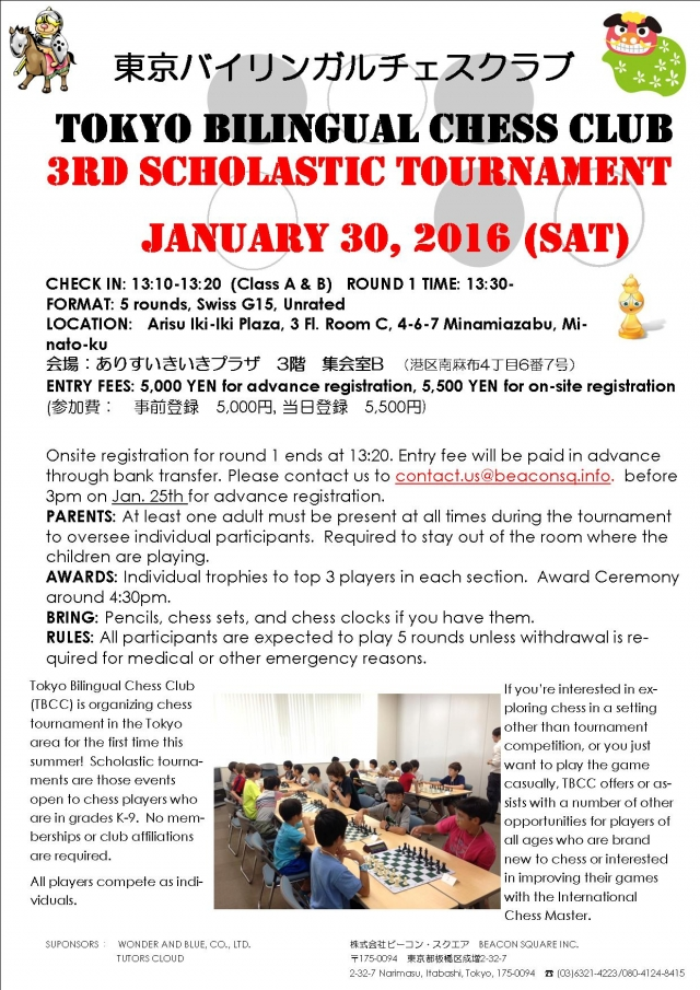 3rd Scholastic Chess Tournament